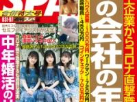 【日向坂46】『SPA!』特集日向坂46大研究!珍しい3人組が表紙に登場!!!!!