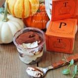 『【PastaYaのティラミス】Halloween限定パッケージ登場♩』の画像