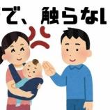 『【画像】「老害どもが勝手に赤ちゃん触ろうとしてきてウザイ!!」 → Yahooニューストップ入りwwww』の画像
