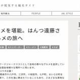 『JAL側もUP「JAL×はんつ遠藤コラボ企画」青森編』の画像