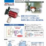 『【新商品】小型旋盤用芯出し測定器・センタリングツール「STL-90」@大昭和精機㈱(BIG)【測定機器】』の画像