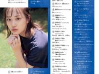 【乃木坂46】山下美月「一番好きなメンバーは西野七瀬さん」 ←ファッ!?