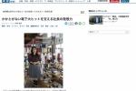 つつしたで有名な「樋口メリヤス工業」が産経新聞で紹介されてる〜本社枚方で昨年ラボが交野市倉治に工場、直売所などOPEN〜