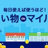 『【ANA対象者限定】毎日使えば使うほど!お買い物deマイルキャンペーン開催中!』の画像