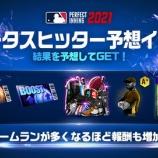 『【MLBパーフェクトイニング2021】ステータスヒッター予想イベントのご案内』の画像