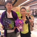 『岡山県新見市の「ピオーネ」「マスカット」販売フェアが開催』の画像