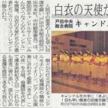 『(埼玉新聞)白衣の天使から贈り物 戸田中央総合病院 キャンドルに回復願う』の画像
