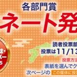 『「日本タウン誌・フリーペーパー大賞2015」各部門ノミネート媒体発表!』の画像