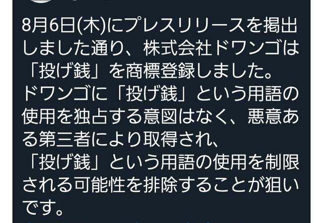 ニコニコ動画さん、「投げ銭」を商標登録wwww