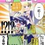 カエルDXの単行本の2巻が出ます!!!!!!!!!!!1