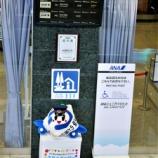 『石川県 道の駅 のと里山空港』の画像
