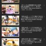 『【画像】巨乳JK、YouTubeで稼いでしまうwwwwwwwwwwwwww』の画像