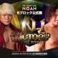 / 🎥昨夜のN-1開幕戦は #wrestleUNIVERSE...