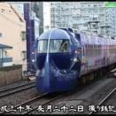 平成30年9月22日 撮り鉄記録 #.2
