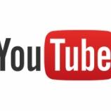 『【ユーチューバー終了】YouTubeが利用規約更新で採算に合わないユーザーをアカウントごと削除』の画像