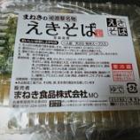 『姫路名物「えきそば」@まねき食品』の画像