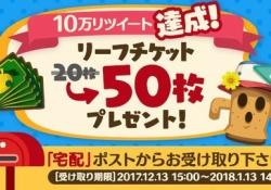 【ポケ森・画像あり】リツイートキャンペーンの結果!リーフチケット50枚プレゼント!