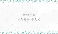 【日向坂46】柿崎芽実 卒業式が行われてしまう…