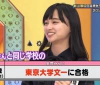 【欅坂46】影山ちゃん、大学受験が東大文一狙いと判明!【ひらがな推し】