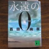 『『永遠の0』(百田尚樹)』の画像