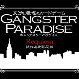 『【商品情報】試作名刺版 GANGSTER PARADISE Requiem』の画像