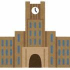 『大学授業料全額免除』の画像