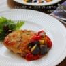 ごはんに合う和風!「チキンステーキ ミニトマトと茄子のソース」