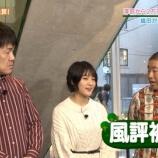『過去の渡邉理佐の発言で織田奈那は風評被害を受けていた!【欅って、書けない?】』の画像