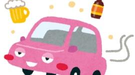 【神戸】アルコール依存症治療のクリニック院長を酒酔い運転で逮捕