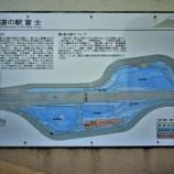 『静岡県 道の駅 富士』の画像