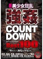 美少女狂乱 強姦カウントダウン Best100
