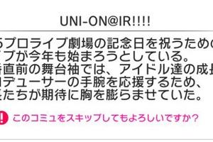 【ミリシタ】「UNI-ON@IR!!!!」イベントコミュ前編