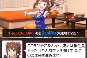 【グリマス】奈緒プライベートレッスンLV20-
