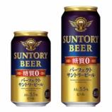 『【新商品】ビールど真ん中のおいしさと糖質ゼロを両立「パーフェクトサントリービール」』の画像