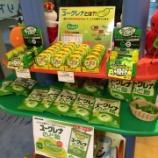 『UHA味覚糖とユーグレナが、コラボで新商品販売!袋キャンディ、e-maのど飴、シゲキックスグミガームの3つの形態。それを見てきた!』の画像