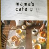 『私のカントリー別冊 mama's cafe に掲載していただきました』の画像