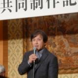 『ホテルオークラで、オペラ夏の祭典2019-20Japan⇔Tokyo⇔Worldの発表記者会見』の画像