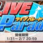 【デレステ】イベント「LIVE Parade」開催!イベント限定SR「三村かな子」「森久保乃々」