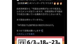 【バカッター】福島みずほ「みんなの声でLGBT法案を廃案にしよう」 いつもの癖で逆張りして赤っ恥を晒すwwwww