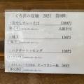 饗 くろ喜(千代田区神田和泉町)
