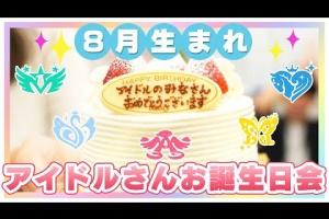 【アイマス】8月生まれのアイドルお祝い動画公開!