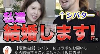 【朗報】坂口杏里さん、シバターとガチ結婚wwwwwwwww