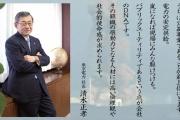 「東電本社を福島に移転したらどうか?」 原発被害の株主が訴え 株主総会