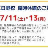 『7/11 7/13 日野校休館のお知らせ』の画像