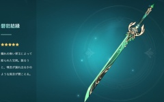 【原神】新武器、★5武器「磐岩結緑」公開来たな
