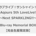 予約開始!【各店舗特典あり】ラブライブ!サンシャイン!! Aqours 5th LoveLive! ~Next SPARKLING!!~ Blu-ray Memorial BOX 【完全生産限定】