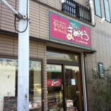『戸田市上戸田・五差路そばの自家焙煎珈琲豆工房まめぞうさんのあるイイお話』の画像