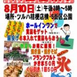 『8月10日・桔梗町会『第八区夏祭り』のご案内』の画像