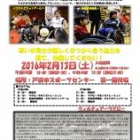 『戸田市第2回ウィルチェアーラグビーフェスタ 2月13日(土)開催』の画像