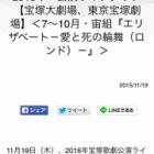『【やっと】宙組・ラインナップ発表【出たー】』の画像